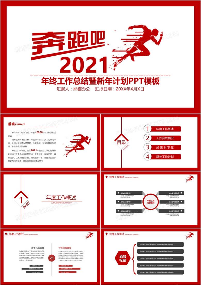 奔跑吧2021红色简约风年终工作总结暨新年计划PPT模板